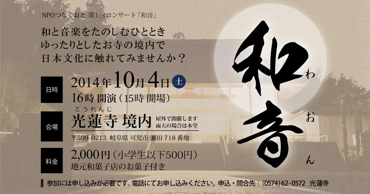 10月4日(土)コンサート「和音」が開催されます!