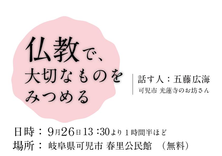 9月26日(土):春里公民館でギター説法…!