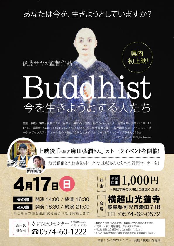 4月17日(日)映画『Buddhist−今を生きようとする人たち−』上映会