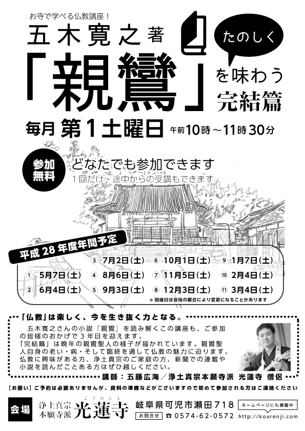 【2016年度】五木寛之著『親鸞』をたのしく味わう~完結篇~