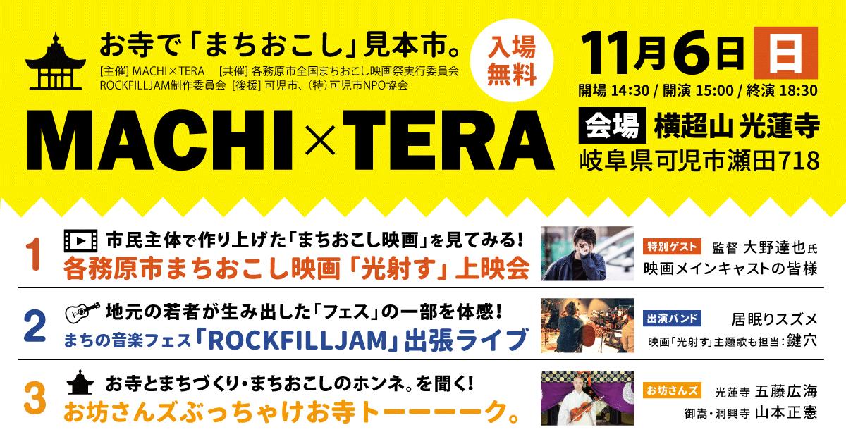 11月6日(日)MACHI×TERA / お寺で「まちおこし」見本市。