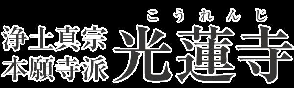 光蓮寺|岐阜県可児市のお寺