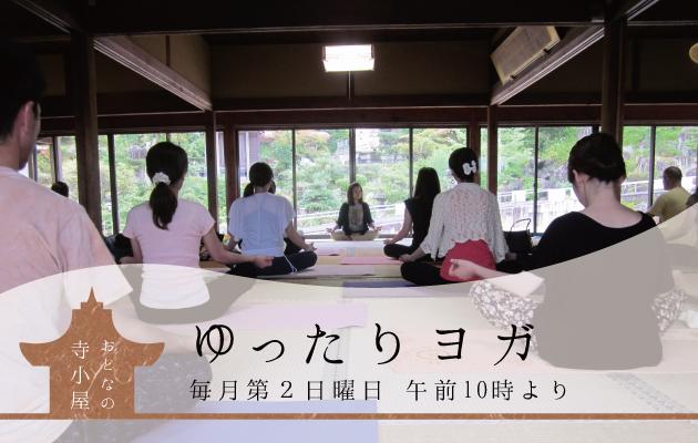 school_otona_yoga