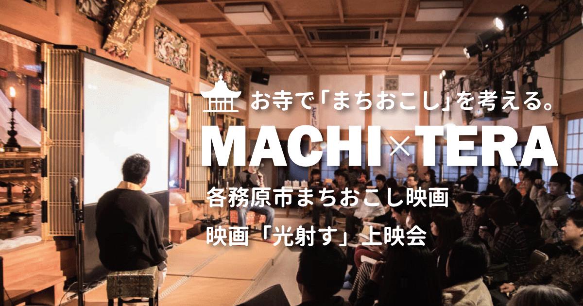 【レポート】「光射す」上映会を終えて。MACHI×TERA(後編)